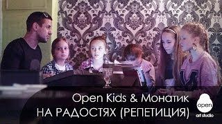 Open Kids & Монатик - На Радостях (New Song Rehearsal 2013)