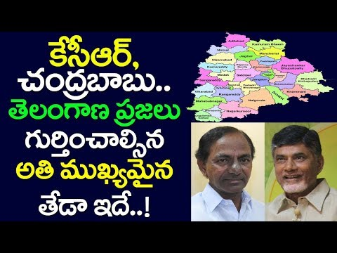Telangana People Must Know KCR Chandrababu Naidu Difference
