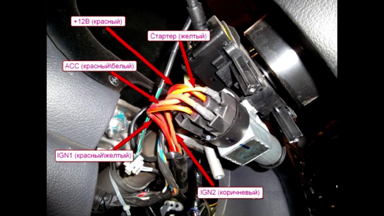 Установка сигнализации с автозапуском на нексию своими руками 1