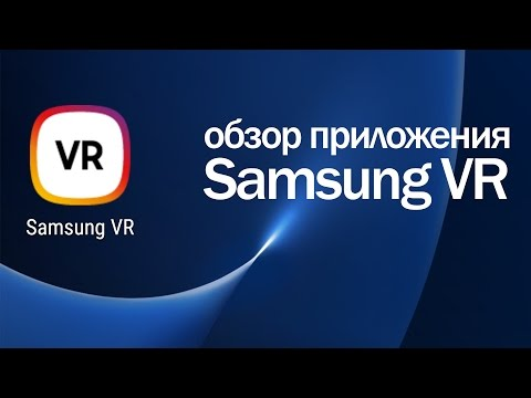 Samsung VR обзор приложения. Наконец, есть что посмотреть на Samsung Gear VR