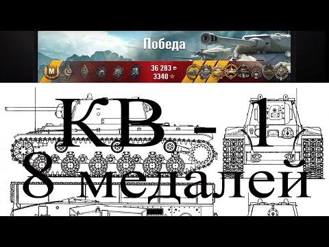 Тяжелый танк КВ-1 в World of Tanks | 8 Медалей | Как играть -  позиции танков картах | выпуск 236