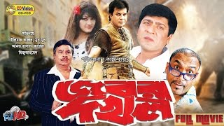 Jobor Dokhol | Full HD Bangla Movie | Ilias kanchan, Munmun, Amit Hasan, Moyuri | CD Vision