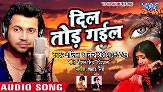 Ajeet Anand का नया सबसे हिट दर्दभरा गीत Dil Tod Gail Superhit Bhojpuri Sad Songs 2018 new