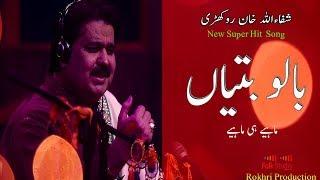 Download Mere Galay Dia Galhara, Shafaullah Khan Rokhri, Folk Studio Season 1 3Gp Mp4