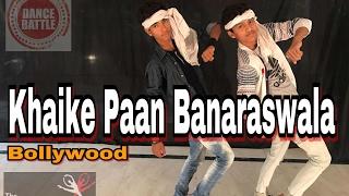 Khaike paan banaras Wala, Amazing Dance Duet
