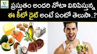 The Benefits of a Ketogenic Diet - Mana Arogyam Telugu health Tips