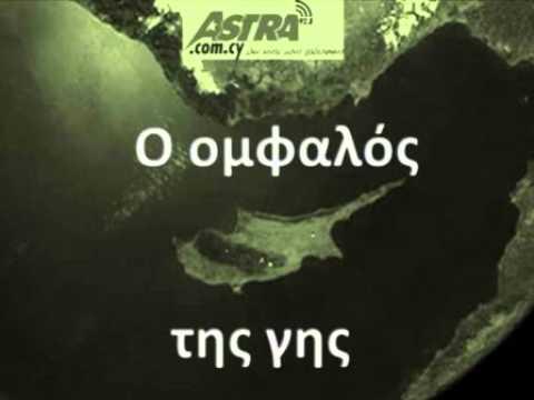 Astra 92.8-Ο ΟΜΦΑΛΟΣ ΤΗΣ ΓΗΣ 15-04-13