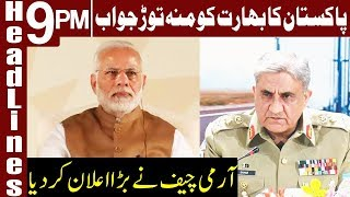 Army Chief Big Announcement agianst India | Headlines & Bulletin 9 PM | 19 Nov 2018 | Express News