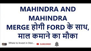 FORD AND MAHINDRA AND MAHINDRA DEAL FOR JOINT VENTURE || माल कमाने का मौका