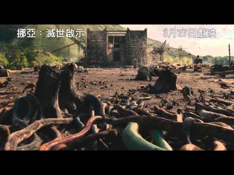 挪亞:滅世啟示 (3D版) (Noah)電影預告