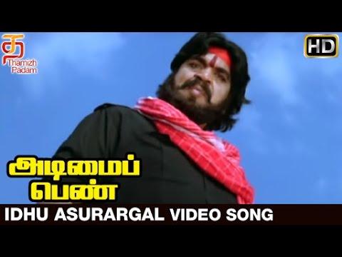 Adimai Penn Movie Songs - Idhu Asurargal Song - Vijayashanthi, Dasari Narayana Rao