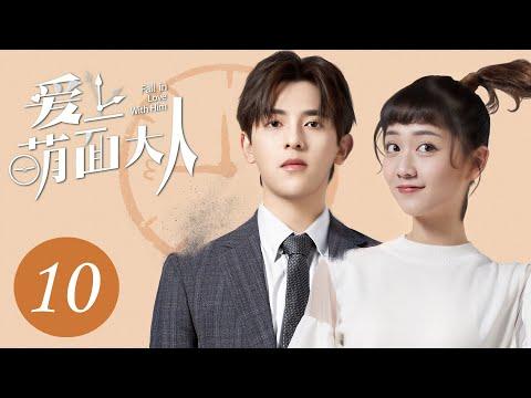 陸劇-愛上萌面大人