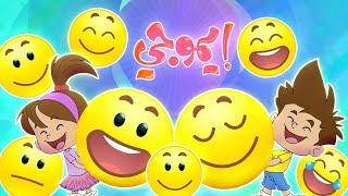 كليب ايموجي emoji |  قناة مرح - Marah Tv