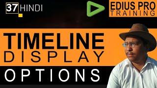 #37 Edius Pro | Timline - Display Options | Video Editing Training Tutorials in Hindi