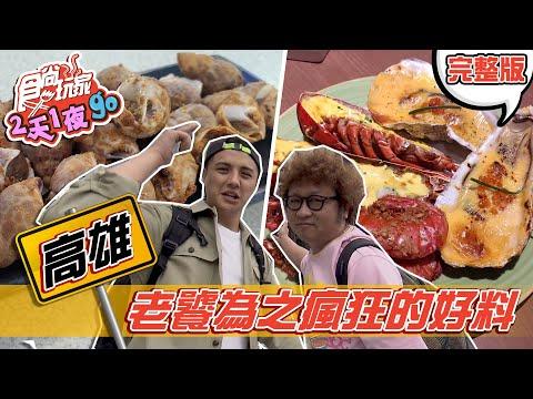 台綜-食尚玩家-20210324-【高雄】美食雷達啟動吃爆它!老饕為之瘋狂的好料