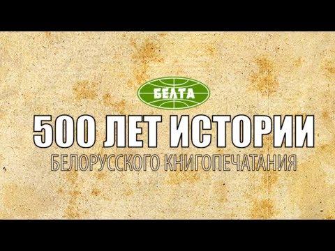 500 лет истории белорусского книгопечатания