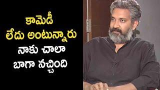 కామెడీ లేదు అంటున్నారు నాకు చాలా బాగా నచ్చింది | Rajamouli Interviews | Latest Telugu 2017 Movies