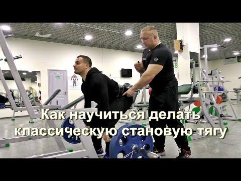 Как научиться делать классическую становую тягу. Для мужчин и тренеров по фитнесу.