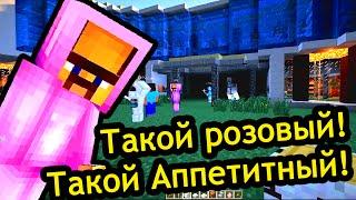 Minecraft (майнкрафт) - Такой Розовый, такой Аппетитный!