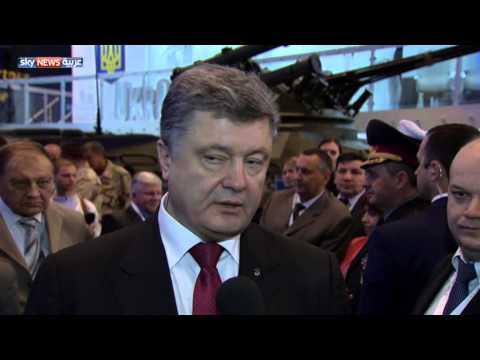 بوروشينكو: روسيا لم تلتزم باتفاق مينسك
