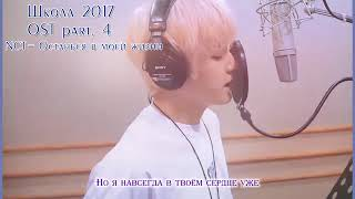 NCT -stay in my life  .  Ost SCHOOL 2017