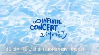 Watch Infinite One Day video