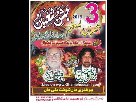 Live Jashan 3 Shahban  2019 Imambargah Sarpak  Chakwal