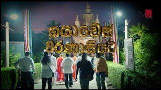 Mahabodhi Society of India Special Programme