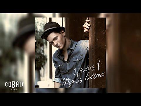 Χρήστος Π. - Δίχως Εσένα | Christos P. -  Dihos Esena - Official Audio Release