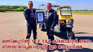 Auto rickshaw മണിക്കൂറില് 119.584 കിലോമീറ്റര് വേഗം ഗിന്നസ് റെക്കോര്ഡിട്ട് ഈ ഓട്ടോറിക്ഷ