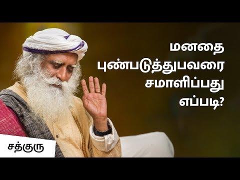 மனதை புண்படுத்துபவரை எப்படி சமாளிப்பது? - Relationship, Love, Family-sadhguru Tamil Video video