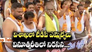 విశాఖలో టిడిపి ఎమ్మెల్యేలు వినూత్నరీతిలో నిరసన | Ap Politics | Top Telugu Media
