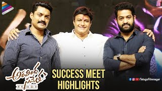 Aravindha Sametha Success Meet Highlights | Jr NTR | Balakrishna | Pooja Hegde | Telugu FilmNagar
