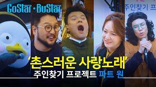 ENG JYP가 생전 처음 만난 생명체 #펭수 #카피추 #금잔디  고스타 버스타 X JYP  Ep.16 Pt.1
