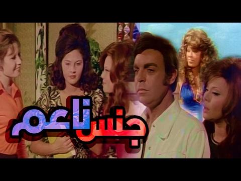 فيلم جنس ناعم thumbnail