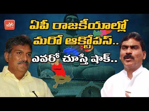 New Andhra  Octopus Found | Lagadapati Rajagopal | AP News | Kesineni Nani | YOYO TV Channel