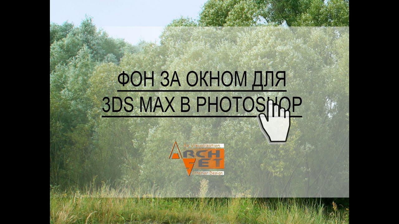 как сделать фон на фотографии: