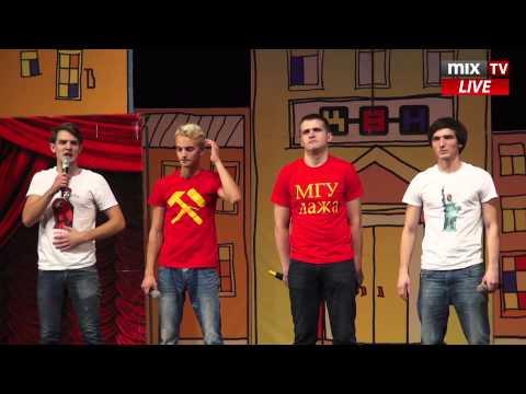 КВН кубок мэра Риги 2013. ПТУ MIX TV