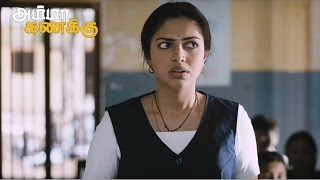 Amala Paul Funny Math Calculation in the Samuthirakani Math Class - Amma kanakku Scene