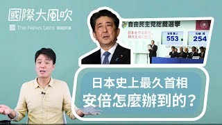 國際大風吹|在首相如走馬燈的日本,安倍晉三為何又連任了?|EP22