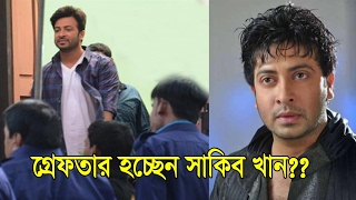 Download Shakib Khan Arrested!! Shakeeb Being Sued! Heartbeat Film Productions Decision in the Case!! 3Gp Mp4