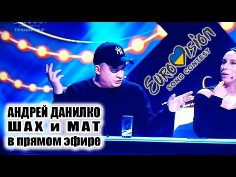 Андрей Данилко матерится в прямом эфире на финале национального отбора Евровидения 2018