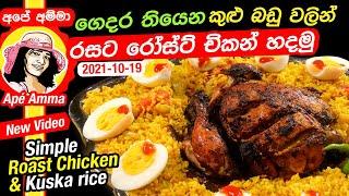 Easy Roast chicken & Kuska rice by Apé Amma
