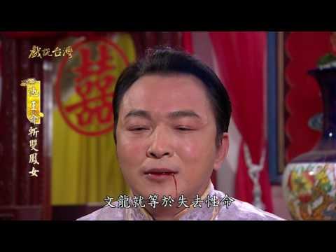 台劇-戲說台灣-池王爺斬雙鳳女-EP 09