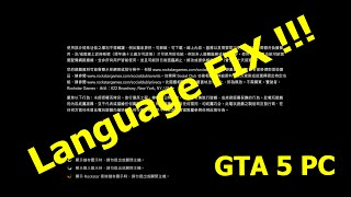 How to change the language of GTA 5/Gta V for PC - For Update 3/2 and Crack V4/V3