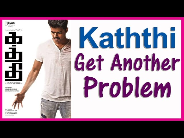 Kaththi Movie Received Another Problem | A.R.Murugadoss | Vijay | Latest Tamil Cinema News