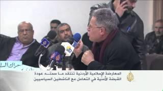 المعارضة الإسلامية بالأردن تنتقد عودة القبضة الأمنية