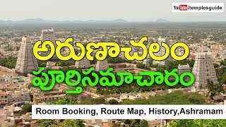 Arunachalam Temple information Accommodation History Route Map