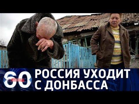 60 минут. Россия покидает серую зону. От 18.12.17