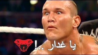 غدرات المصارع راندي اورتن وهجومه على المصارعين RKO